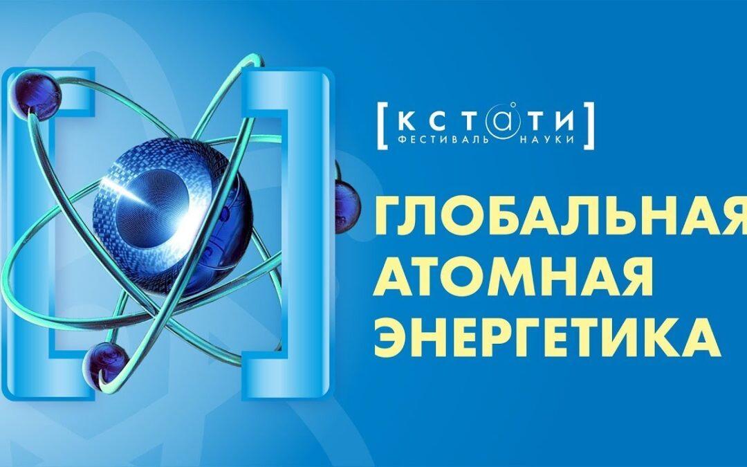 Public talk с Дмитрием Горчаковым о мировой атомной энергетике, ее истории и развитии в рамках фестиваля науки «Кстати», прошедшем в апреле 2021 года в Новосибирске